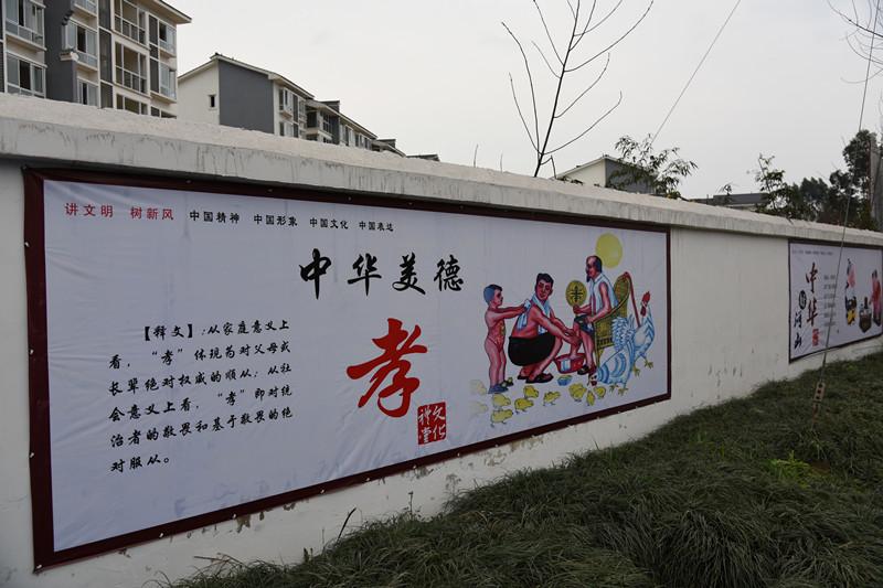 成都社會主義核心價值觀進農村 公益廣告畫成別樣風景