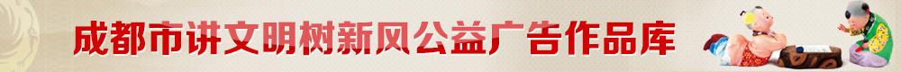 公益广告库.jpg