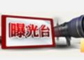 W020151026401768697824_副本_副本.jpg