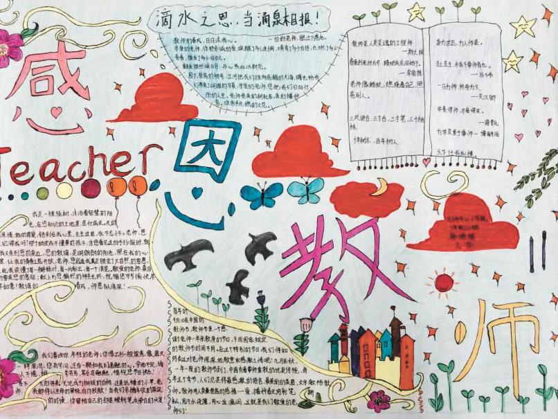 稚嫩画笔道感恩 30幅教师节优秀节日小报出炉