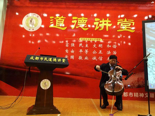 叶小文演奏大提琴曲目《鸿雁》