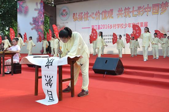 蒲江县举办乡村学校少年宫成果展示活动