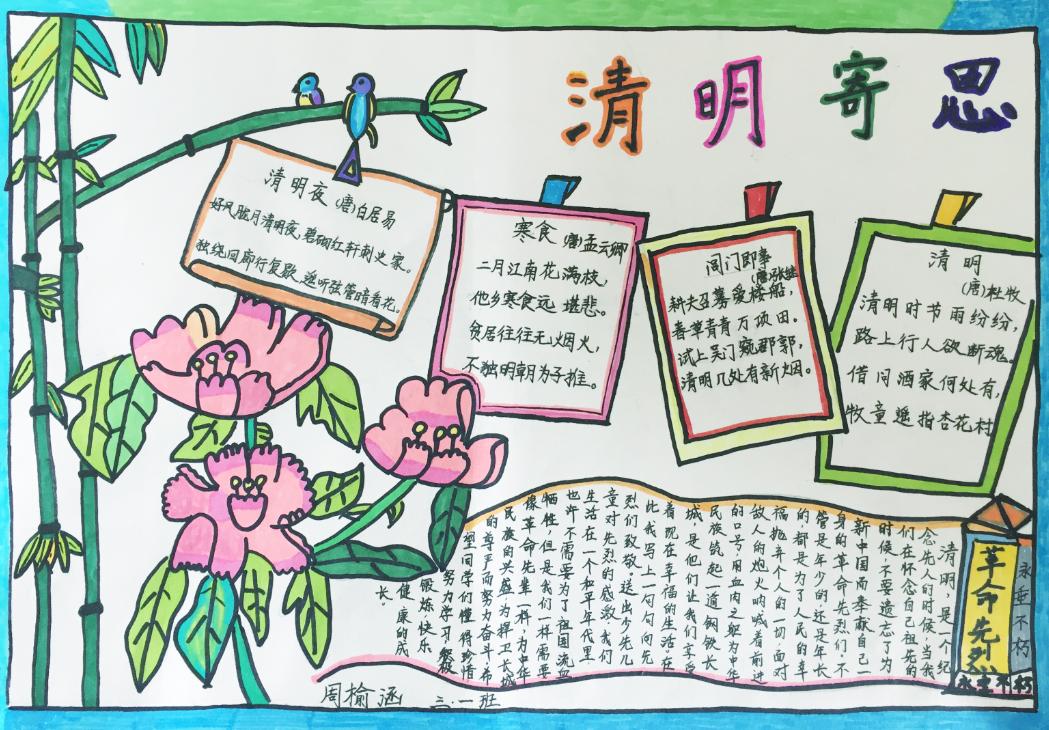 天府新区西寺小学3年级1班 周榆涵