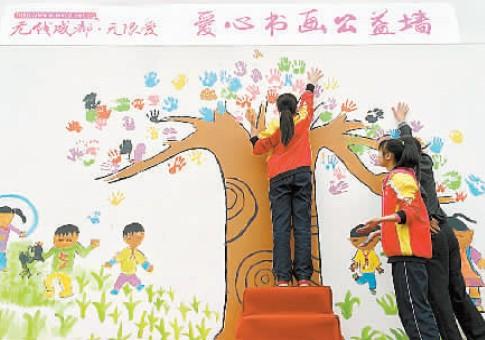 成都青少年儿童书画大赛:共绘爱心之墙续写感动温暖图片