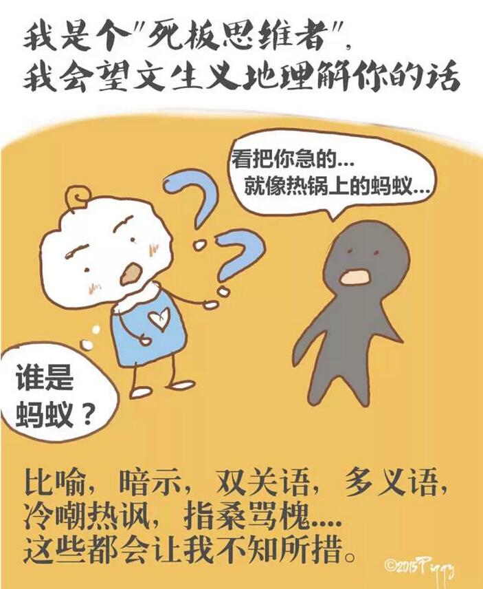成都志愿者手绘漫画:自闭症孩子需要我们知道的十件