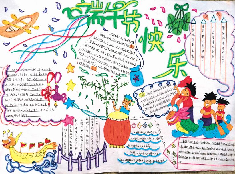 成都评出30副端午节优秀节日小报 感念先贤 感恩时代图片