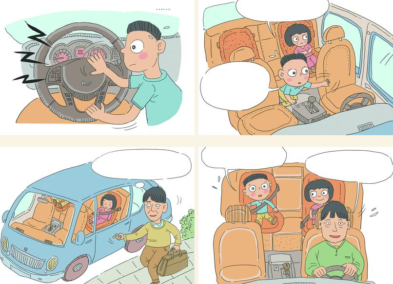 成都推出10套漫画版 儿童安全锦囊 孩子们快乐学知识图片