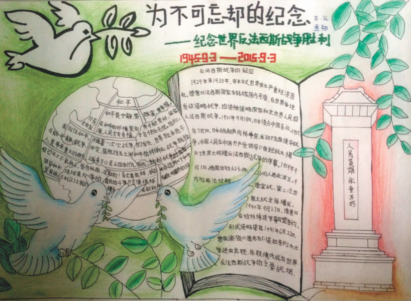 成都少年用手绘小报表达爱国精神
