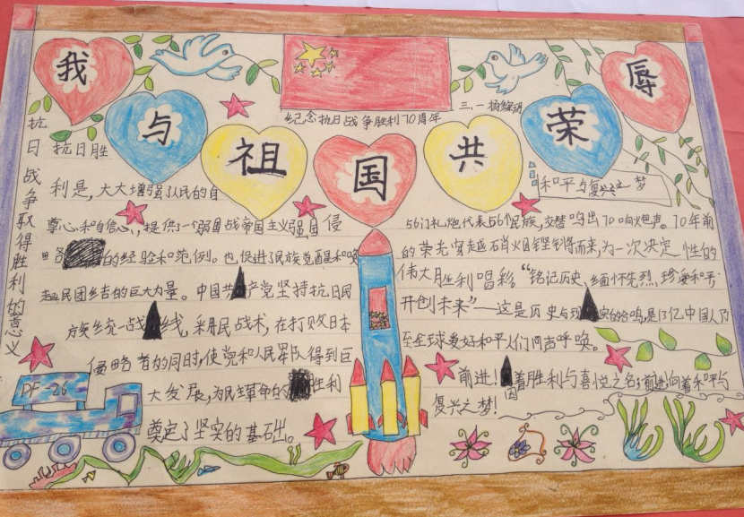 手绘小报表达祝福向国旗敬礼-成都中小学生用多种形式向国旗敬礼