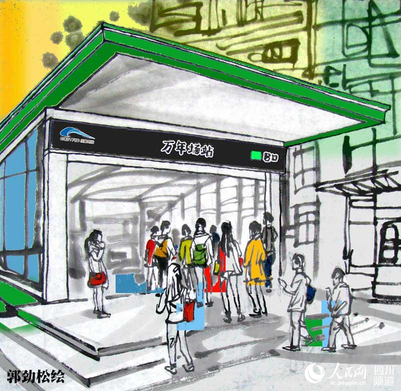 四川画家手绘成都地铁四号线风景 市民感受成都美食