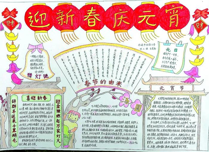 成都春节元宵主题优秀节日小报出炉 童趣稚笔中国心