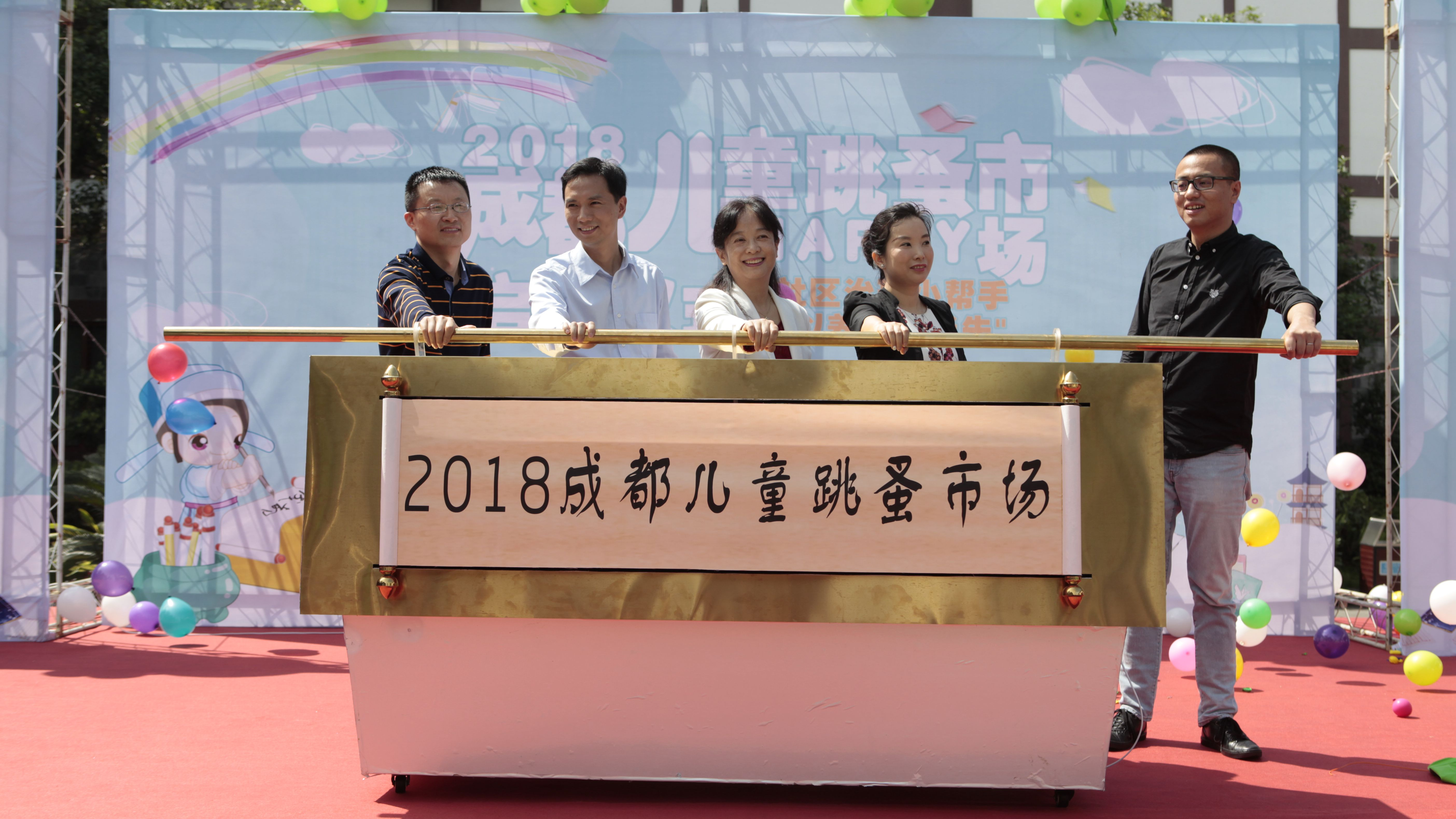 叫卖声声书香浓 2018成都儿童跳蚤市场全年活动启幕