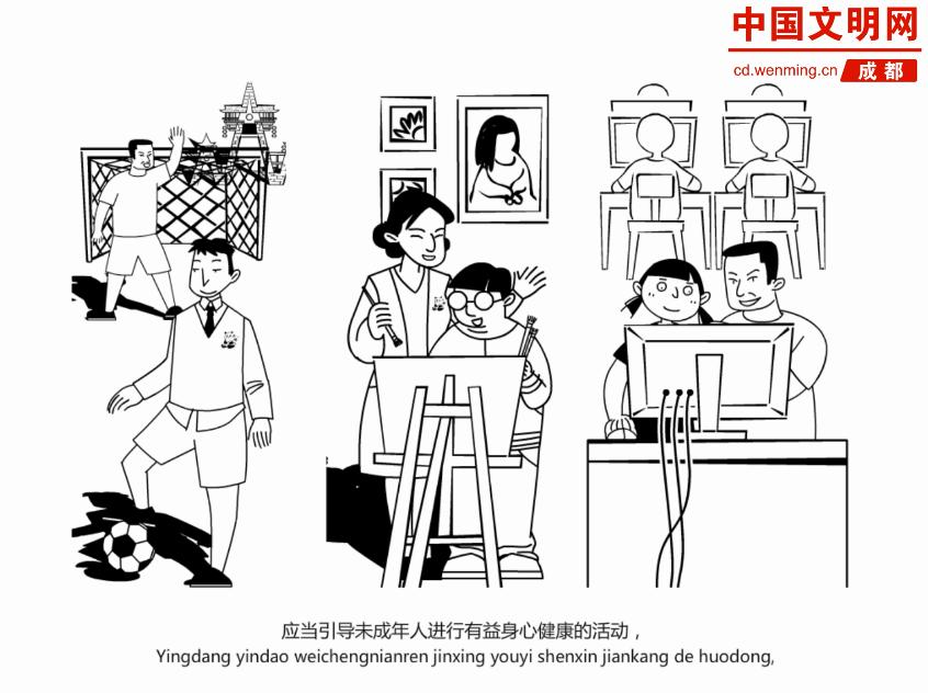 成都手绘普法动画片 呼吁保护未成年人