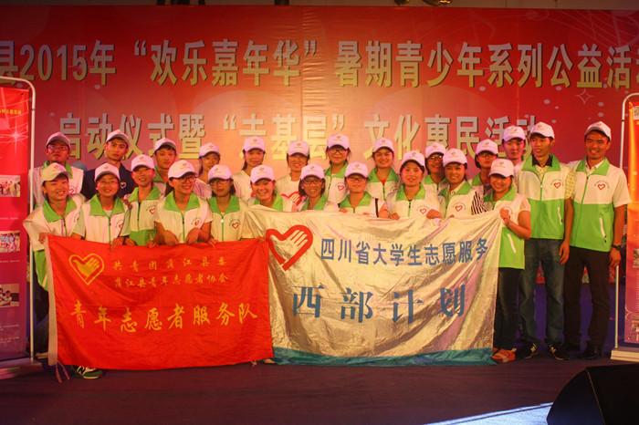 青少年系列公益活动启动仪式上青年志愿者合影留念-蒲江县暑期青少