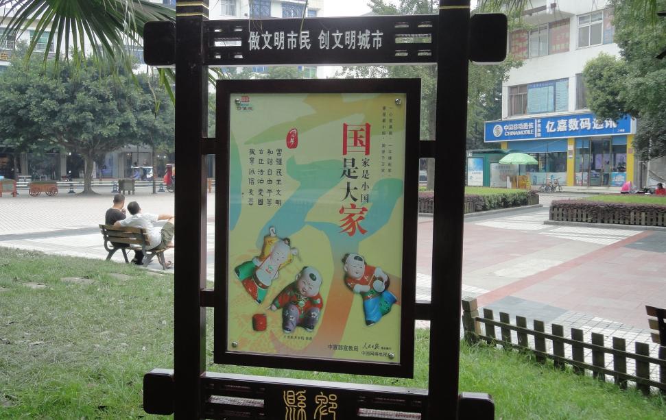 街道边的文明宣传栏