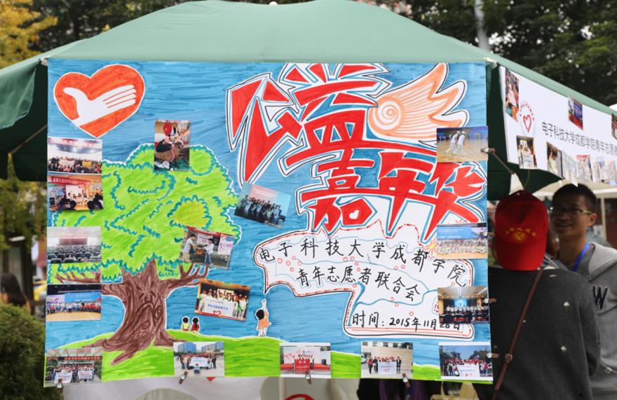 志愿者文化节手绘展板素材