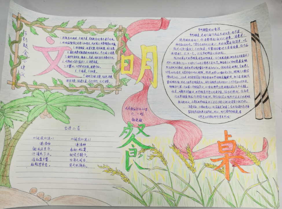 江街道小学生用手抄报倡导文明节俭