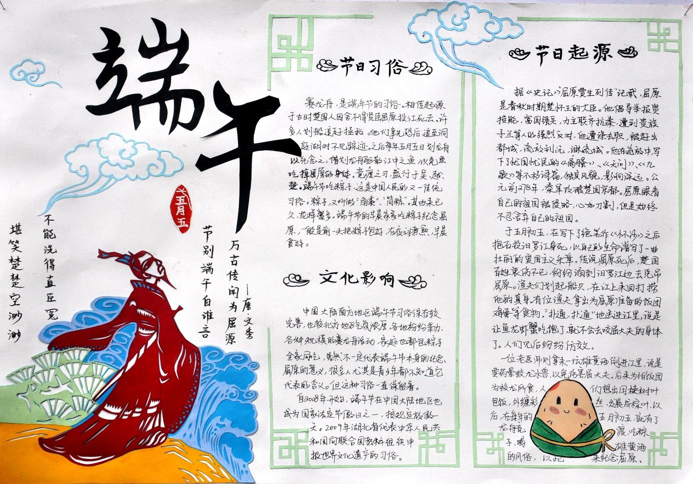 邛崃未成年人手绘节日小报 感悟端午传统文化图片