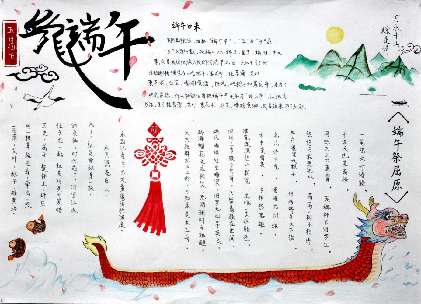 邛崃未成年人手绘节日小报 感悟端午传统文化