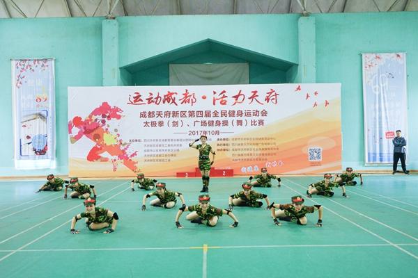 天府新区开展全民健身运动会 丰富市民文化生活