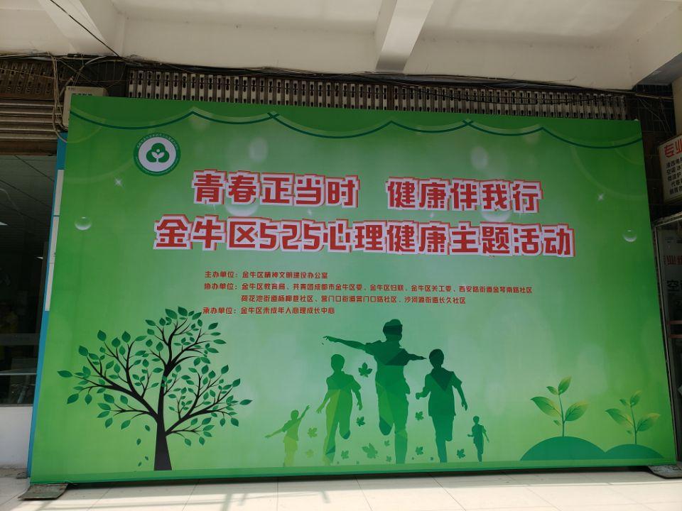 青春绽放健康之花——金牛区举行525心理健康主题活动