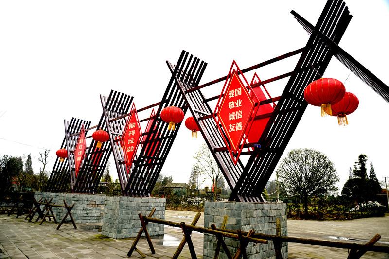 社会主义核心价值观广场