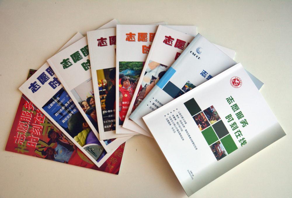 《志愿服务·时刻在线》杂志集锦.JPG