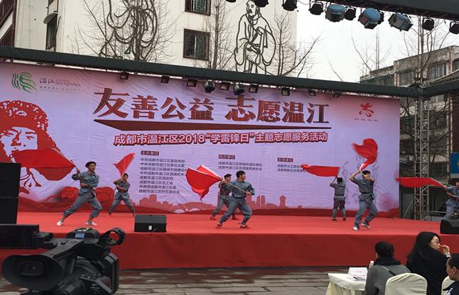 """温江——3月5日开展""""学雷锋日""""主题志愿服务活动.jpg"""