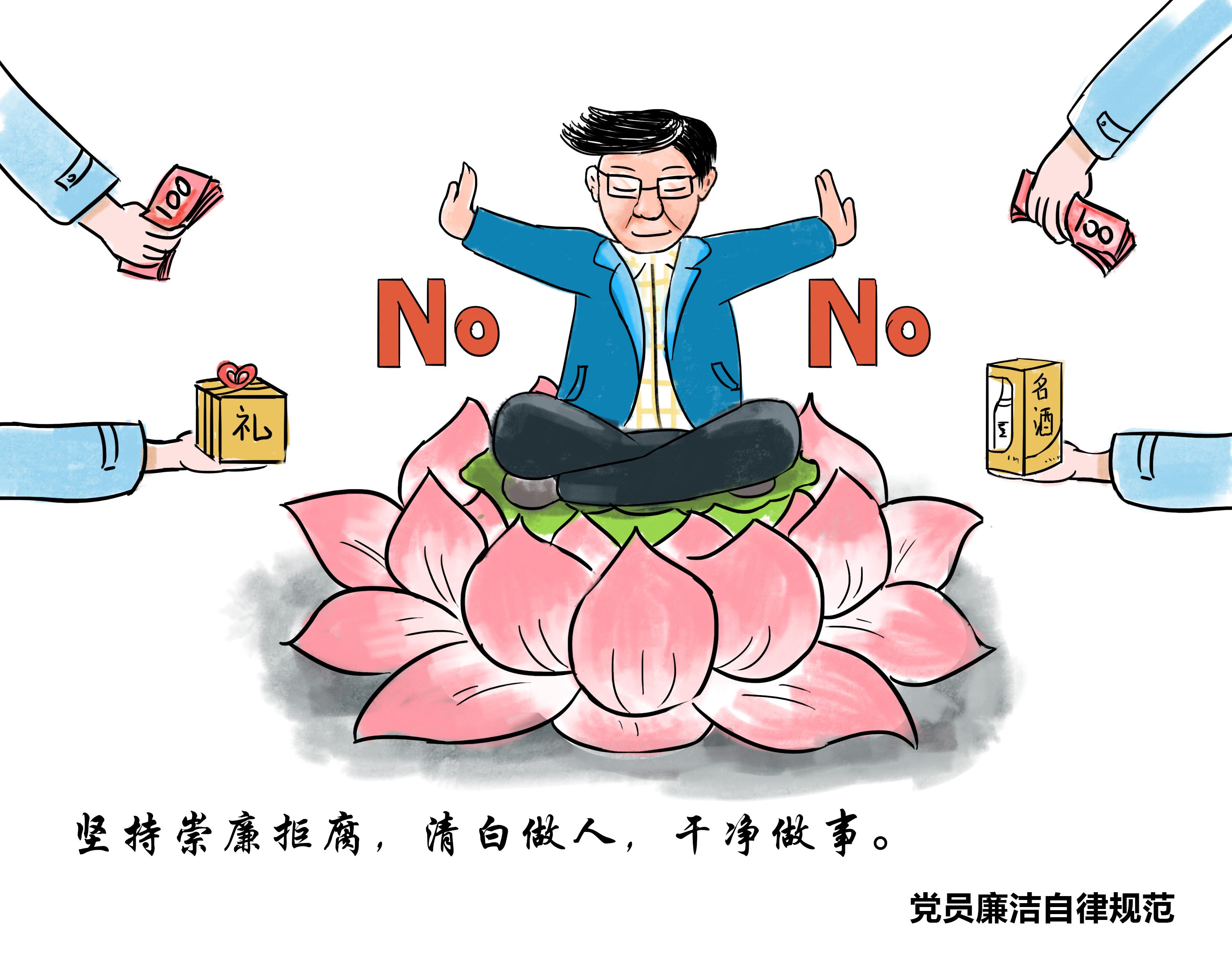 廉洁漫画_该系列漫画共9幅,内容紧扣《中国共产党廉洁自律准则》要求,画面生