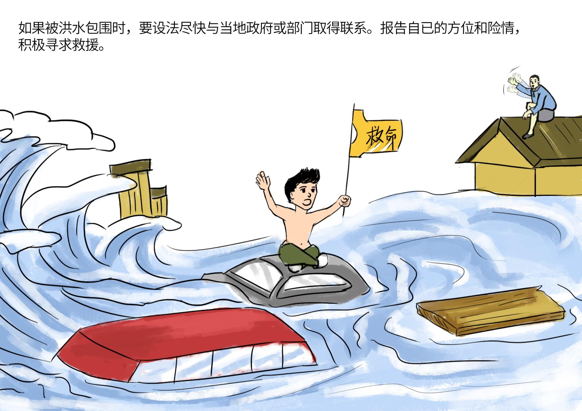 防汛安全小常识 漫画手册之 洪水篇 转自成都文明网图片